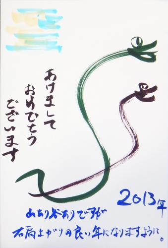 蛇.jpg